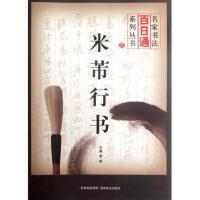 米芾行书/名家书法百日通系列丛书