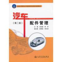 汽车配件管理-(第二版)(货号:A9) 9787114107917 人民交通出版社 刘有星
