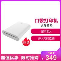 xiaomi/小米口袋照片打印机小型无线迷你便携式AR照片留声拍照无墨打印机