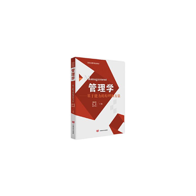 【BF】管理学-基于能力的原理和方法