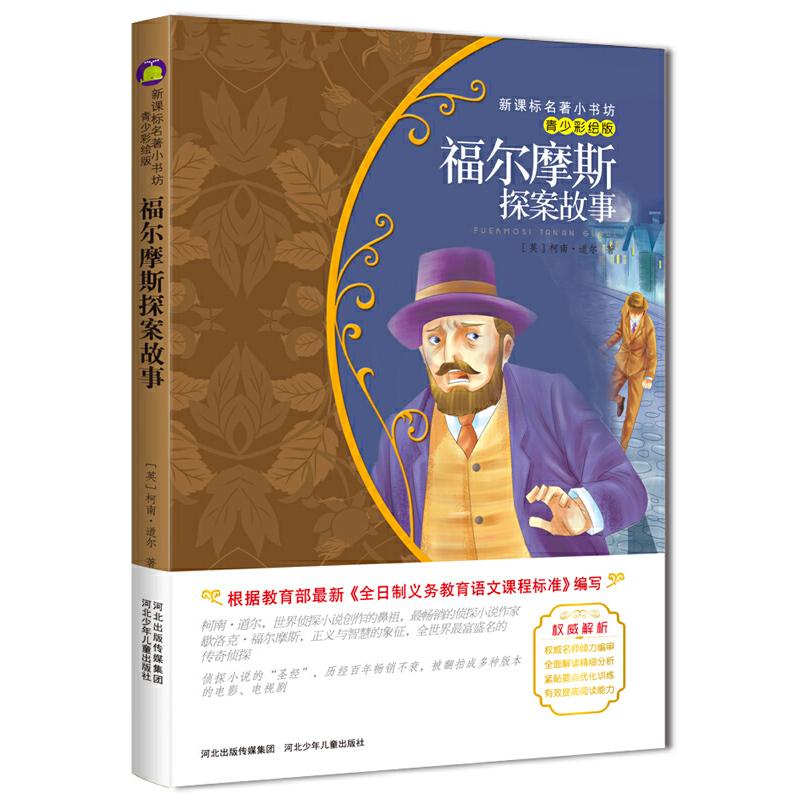 """福尔摩斯探案故事 (青少彩绘版 新课标名著小书坊) 推理小说中的""""圣经"""",侦探悬疑小说的开山之作,侦探小说历史""""黄金时代""""的不朽经典。"""