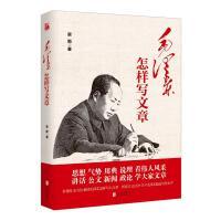 梁衡:毛泽东怎样写文章