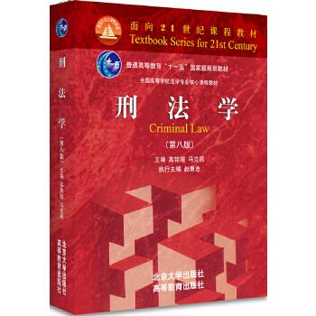 """刑法学(第八版) <a target=""""_blank"""" href=""""http://product.dangdang.com/27932044.html"""">新版上市,点击购买《刑法学(第九版)》</a><br/>"""