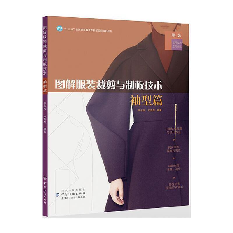 图解服装裁剪与制板技术·袖型篇 服装实用技术·应用提高