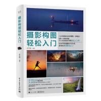 摄影构图轻松入门 摄影技巧书籍 摄影教程从入门到精通 法 摄影构图方法拍摄技巧教程书籍