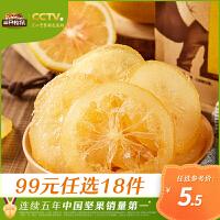 【满减】【三只松鼠_柠檬干66g】蜜饯果脯水果干即食柠檬片零食