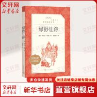 绿野仙踪(经典名著口碑版本) 人民文学出版社