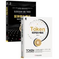 包邮 [套装书]区块链与通证:重新定义未来商业生态+Token经济设计模式(2册|8052335