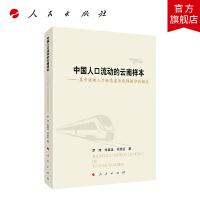 中国人口流动的云南样本――基于流动人口动态监测数据的分析报告(L) 人民出版社