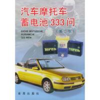 【二手旧书9成新】汽车摩托车蓄电池333问(第二版) 云振东 9787508202358 金盾出版社