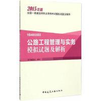 公路工程管理与实务模拟试题及解析 编者:本书编委会 9787112178049睿智启图书