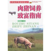 肉猪饲养致富指南 农民经济养殖致富丛书杜忍让 主编内蒙古科学技术出版社
