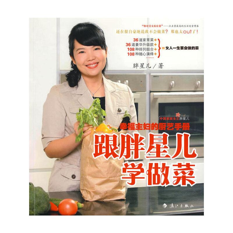 跟胖星儿学做菜——幸福主妇的厨艺手册