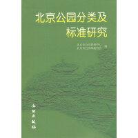 北京市公园分类及标准研究