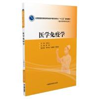 """医学免疫学(全国普通高等医学院校护理学类专业""""十三五""""规划教材)"""