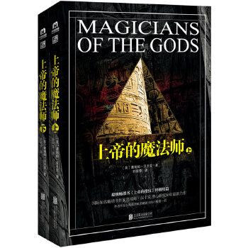 上帝的魔法师 全球优级畅销书《上帝的指纹》续篇,国际知名畅销书作家葛瑞姆?汉卡克潜心研究20年全新力作。