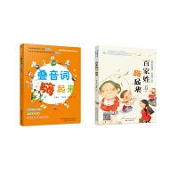叠音词 百家姓嗨起来套装2册 海量阅读之课内养读丛书 小学生必读  语文教师必备