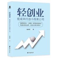 轻创业:低成本打造小而美公司