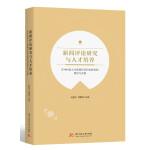 新闻评论研究与人才培养:华中科技大学新闻评论特色教育的理论与实践