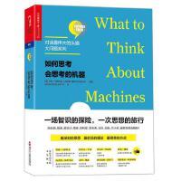 如何思考会思考的机器【对话最伟大的头脑・大问题系列】