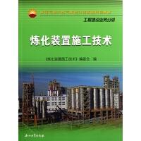 炼化装置施工技术(中国石油天然气集团公司培训教材)