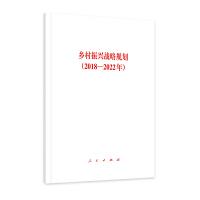 乡村振兴战略规划(20182022年)