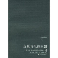 [二手旧书9成新] 反思肯尼迪王朝:肯尼迪、越南战争和美国的政治文化――乔姆斯基文集 (美)乔姆斯基 ,童新耕 978