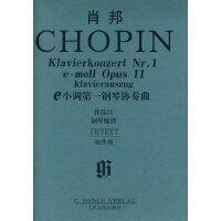 肖邦e小调第一钢琴协奏曲 作品11 钢琴缩谱(原作版)