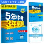 53 五三 初中语文 八年级下册 人教版 2019版初中同步 5年中考3年模拟