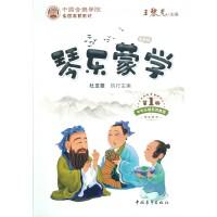 中国音乐学院全国美育教材 琴乐蒙学