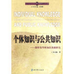 个体知识与公共知识――课程变革的知识基础研究 9787504148957