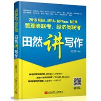 2019田然讲写作2019MBA、MPA、MPAcc、MEM管理类联考、经济类联考 mba写作素材范文 历年真题解析