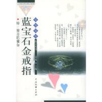 【旧书二手9成新】蓝宝石金戒指 特・赛音巴雅尔 中国文联出版社 9787505936911