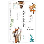 儿童粮仓・小说馆:大森林的小卫士