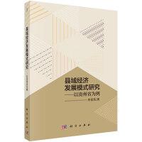 县域经济发展模式研究――以贵州省为例
