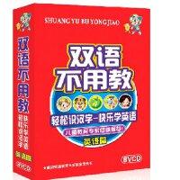 双语不用教 8VCD光盘 学英语 汉字拼音早教学习动画片