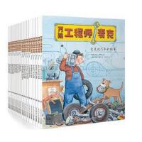 *工程师麦克(全套20册) 乔治约翰逊著 3-4-5-6岁图画书 儿童读物