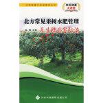 农民致富大讲堂系列:北方常见果树水肥管理及生理病害防治