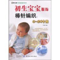 手工坊可爱童装编织系列 初生宝宝服饰棒针编织:0-24个月