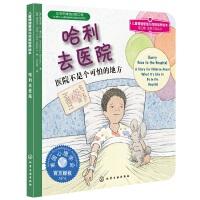 儿童情绪管理与性格培养绘本(第3辑)(生病了怎么办)?哈利去医院