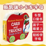 Richard Scarry's Cars and Trucks: From A To Z 斯凯瑞:汽车与货车 英文原版绘本童书 小本纸板书