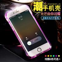 苹果6 iPhone6 6s plus 来电闪 手机壳 手机套 保护套 保护壳 发光 个性 闪光 日韩 彩色 潮流 炫