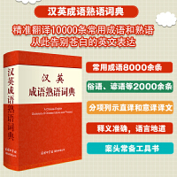 商务正版 学生成语大词典(双色缩印本) 商务印书馆 在畅销十多年、销售百万多册工具书基础上,专为学生量身打造,具备商务