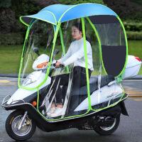 电动车遮阳伞雨棚雨蓬挡雨防晒摩托车电瓶车雨披挡风罩全封闭雨伞