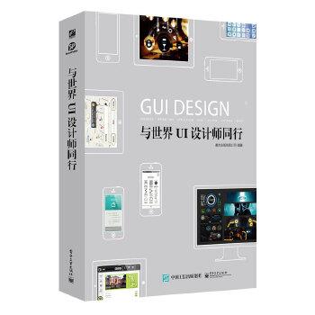 与世界UI设计师同行(全彩)分享世界UI设计师的作品,与之同行