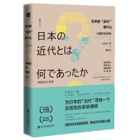 """日本的""""近代""""是什么:问题史的考察"""