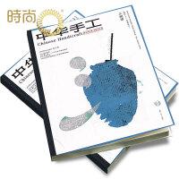 中华手工 家庭生活期刊2018年全年杂志订阅新刊预订1年共12期4月起订