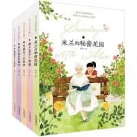 米兰的秘密花园 **与爱丽丝聊天 共5册 8-12-15岁少儿童文学校园成长小说励志读物 一二三四五六年级小学生课外阅