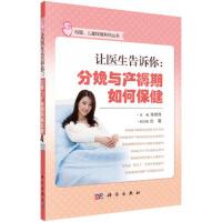 让医生告诉你:分娩与产褥期如何保健(货号:A3) 朱丽萍,庄薇 9787030424266 科学出版社有限责任公司书源