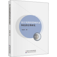 审计风格的影响因素和经济后果研究 中国财政经济出版社